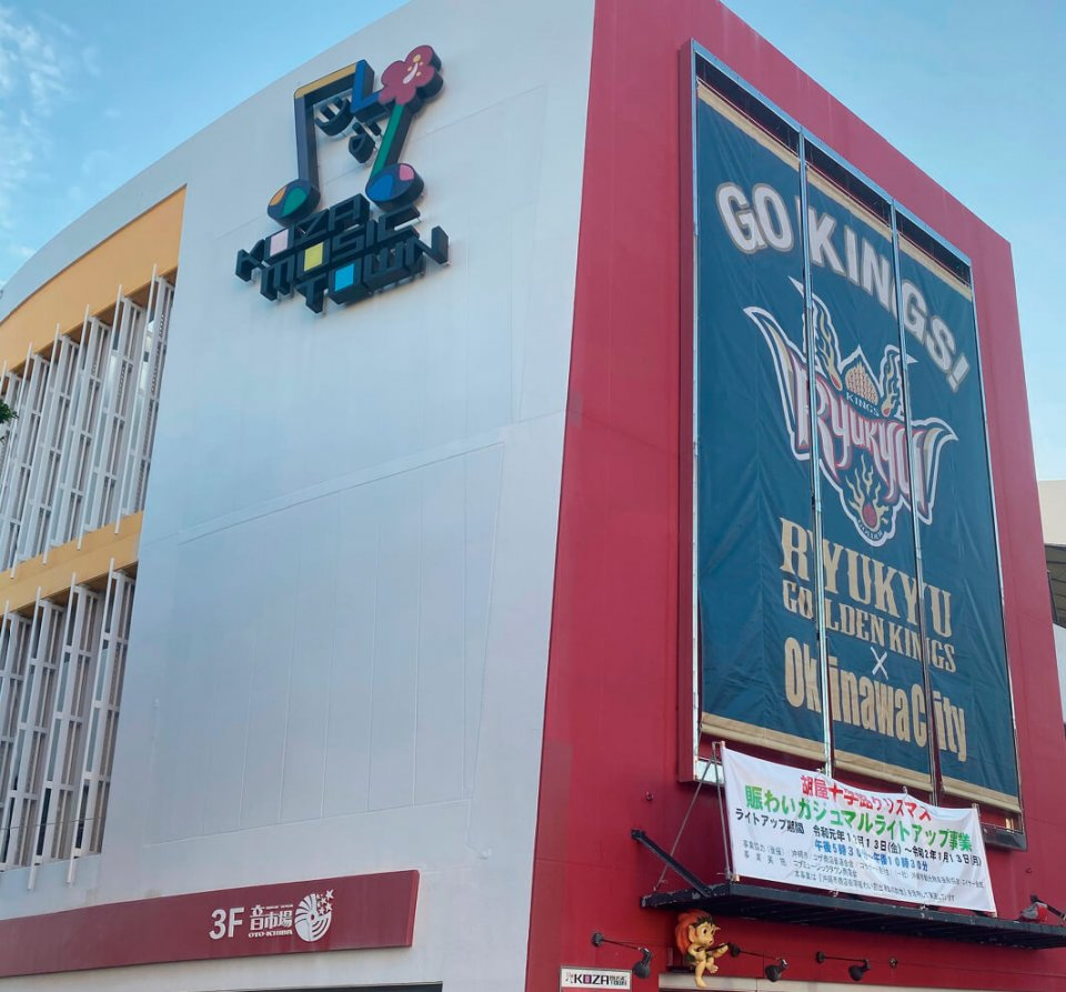 コザミュージックタウン:胡屋十字路にある複合商業施設。音楽ライブが行われるミュージックタウン音市場やエイサー会館などが入居している