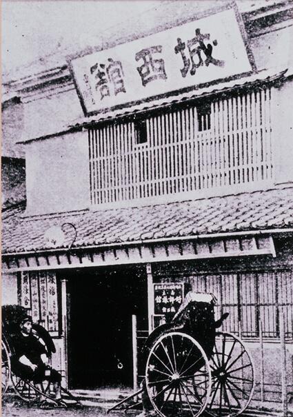 明治後期ごろの城西館の表入り口