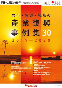 岩手・宮城・福島の産業復興事例集30 2019—2020