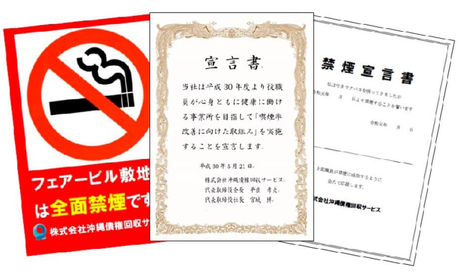 従業員だけでなく、会社もともに「禁煙宣言書」で禁煙を誓う