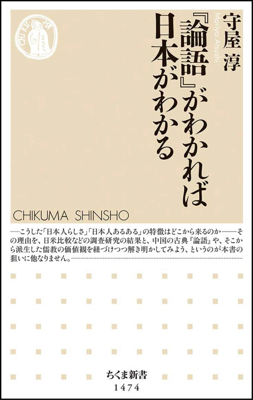『論語』がわかれば日本がわかる ちくま書店 多くの日本人に刷り込まれた常識や価値観はどこから来るのか。学校や会社に浸透した『論語』の教えを手掛かりに、その淵源を探る一冊。