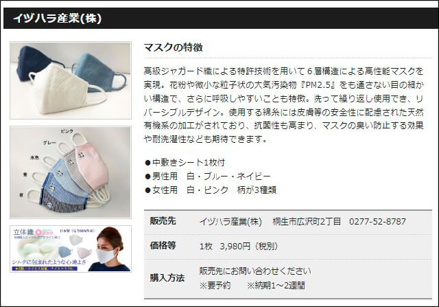 マスクの特徴や購入方法などをホームページで紹介