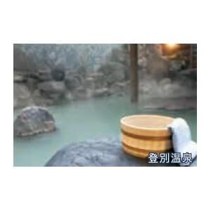 温泉 虎杖浜温泉、登別温泉、カルルス温泉、洞爺湖温泉、北湯沢温泉など湯めぐりが楽しめるほど泉質が豊富です。