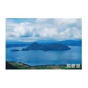 自然 ポロト湖とポロトの森(白老町)、洞爺湖有珠山ユネスコ世界ジオパーク(洞爺湖町など)、地球岬(室蘭市)など多彩な自然が広がります。