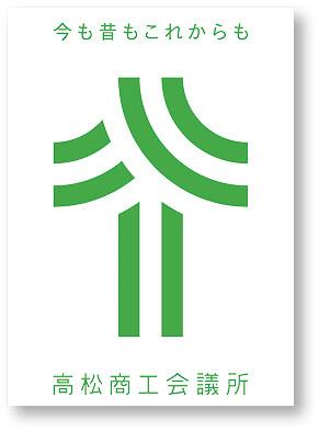高松商工会議所140周年を記念して作成した松盆栽をイメージした新しいロゴ・キャッチコピー