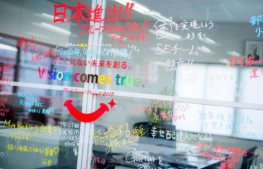 オフィス内にある「ビジョンボード」。従業員たちの夢や目標を共有し、コミュニケーションの活性化を図っている