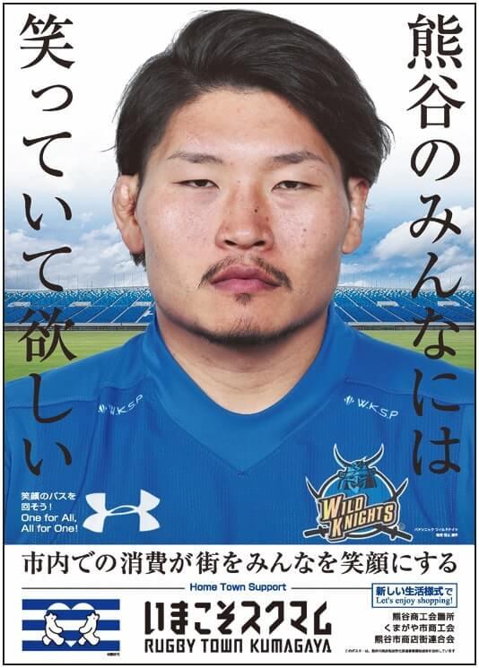 稲垣選手のポスターが話題に