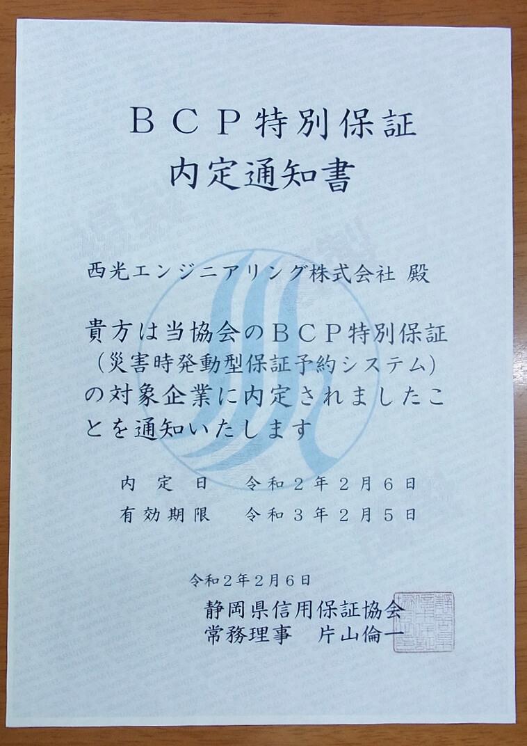 策定したBCPは毎年見直し、静岡県信用保証協会のBCP特別保証内定通知書を受けて、緊急融資の対象先になっている