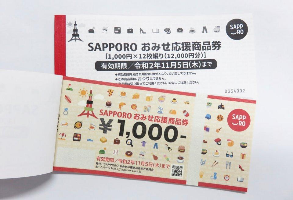 「SAPPOROおみせ応援商品券」は、発売からわずか3日でほぼ完売した