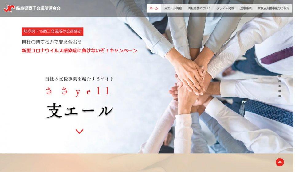 「支(ささ)エール(yell)」は、岐阜県内の会員企業限定の掲示板サイト