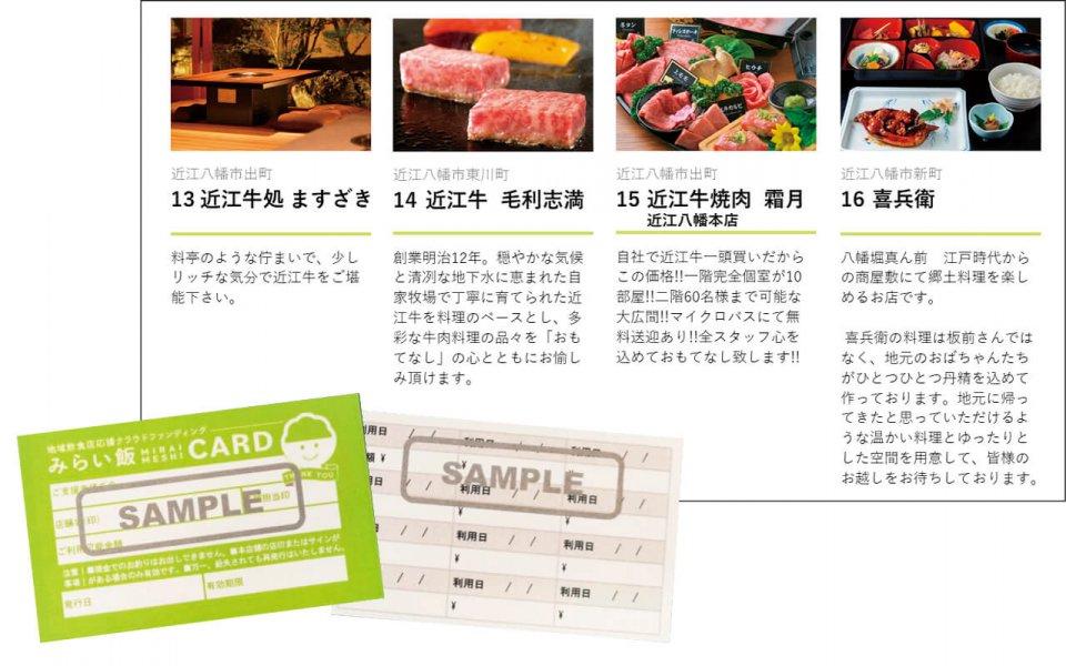 参加店舗は全48店。近江牛の名店あり、琵琶湖の湖魚料理店あり、フランス料理やおしゃれなカフェなど、なじみの店や行ってみたい店がずらり お食事券は、自分で指定した店舗で受け取る仕組み。有効期限は発行から6カ月で、現金でのお釣りは不可だが、残高がなくなるまで何度でも利用可能