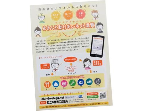 近江八幡商工会議所が独自に立ち上げたマッチングサイト「あきんど助けあいネット滋賀」。このサイトで事業継続、新事業の創出をサポート