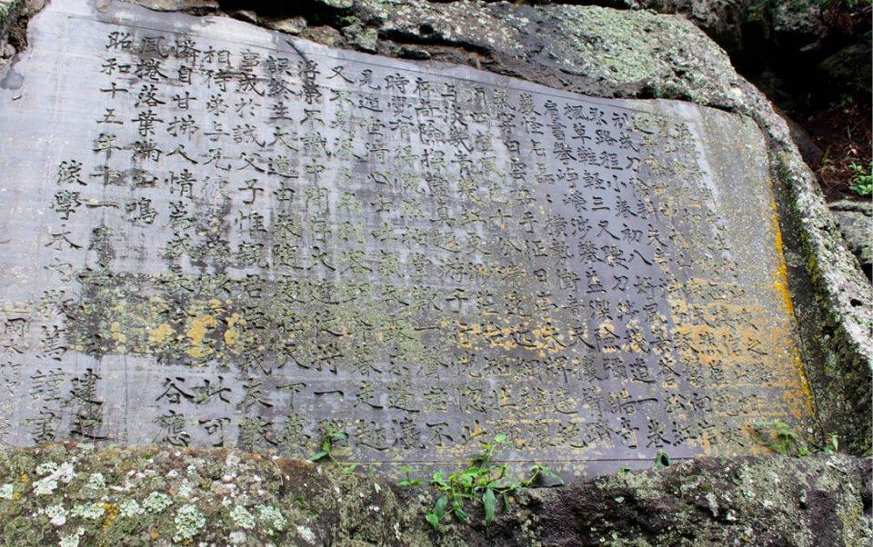 コスモス街道沿いにある肬水(いぼみず)神社に建立された詩碑。険しい内山峠を登り、信州佐久に向かう若き日の栄一の心情が込められた漢詩『内山峡』が刻まれている。