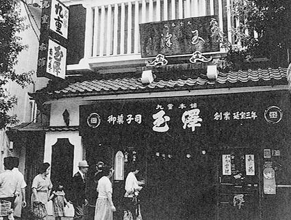 戦後~昭和終わりに南町通りにあった店舗