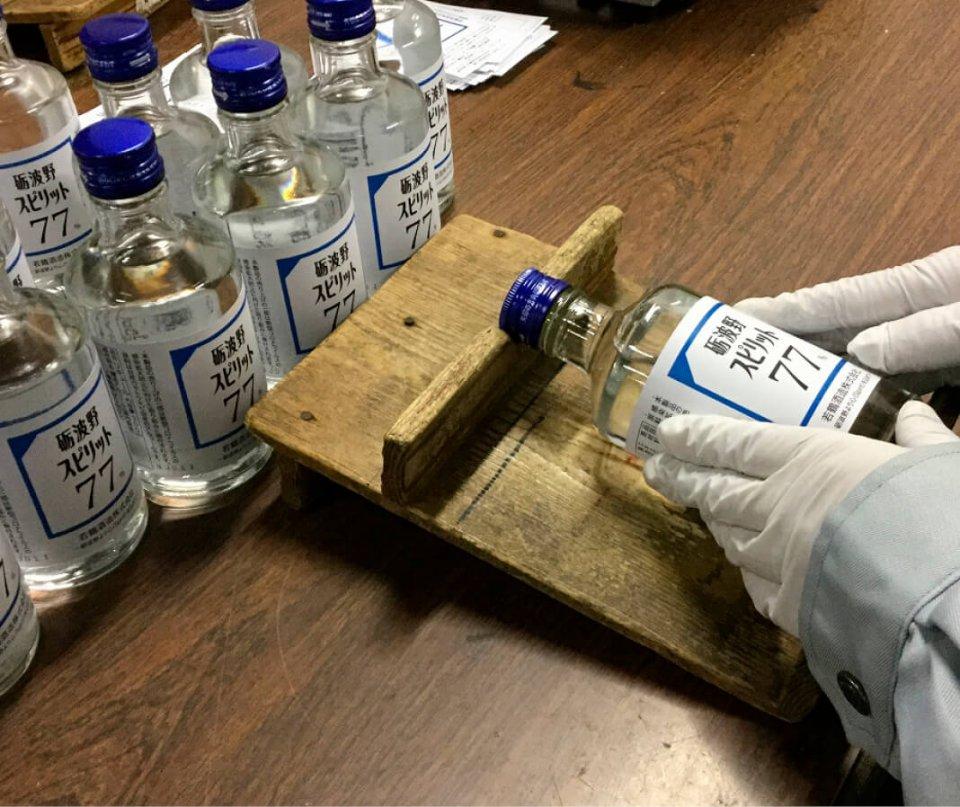醸造アルコールに水とグリセリン加えたものを瓶に充填し、ラベルを貼る。上限があるため週に約1000本の製造量となっている