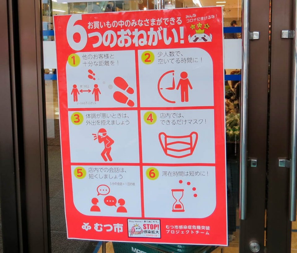 買い物時の注意喚起をポスターなどで明示