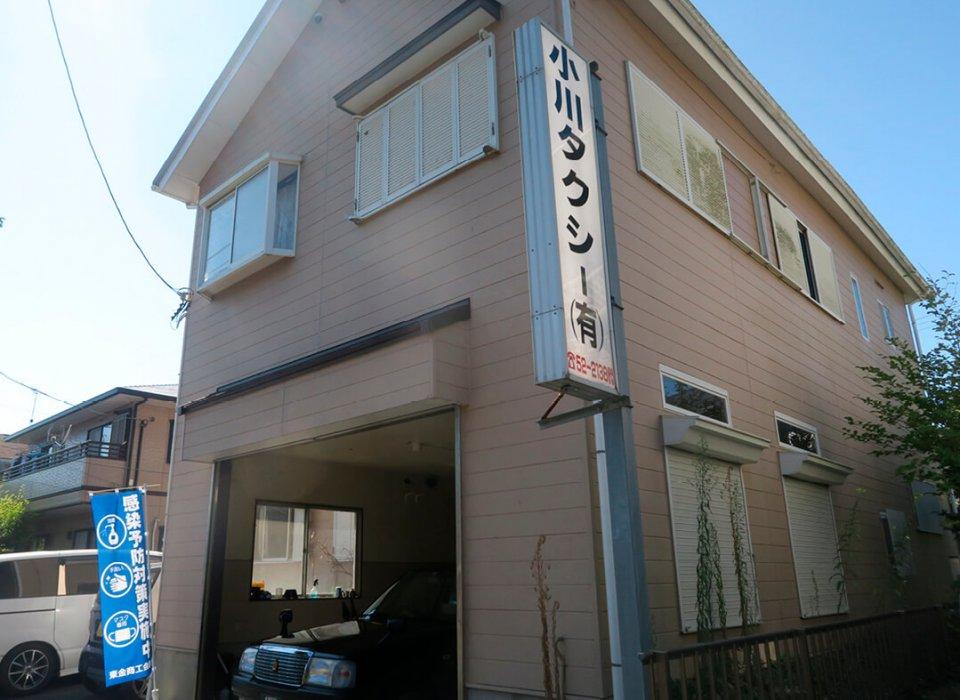 創業は昭和6(1931)年。平成2(1990)年に東金市中心部から今の場所に移ってきた