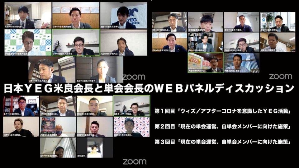 単会会長とのWEBパネルディスカッション