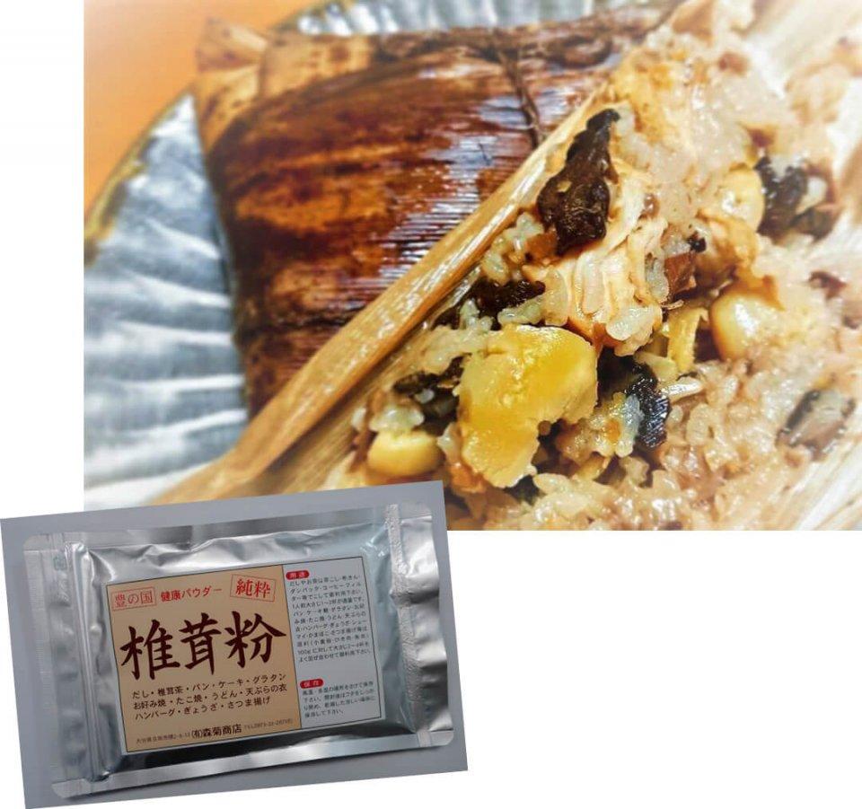 店内で販売している中華ちまき。シイタケ、タケノコ、きくらげ、ぎんなんなどが入っている 下はシイタケを粉末にした「椎茸粉」