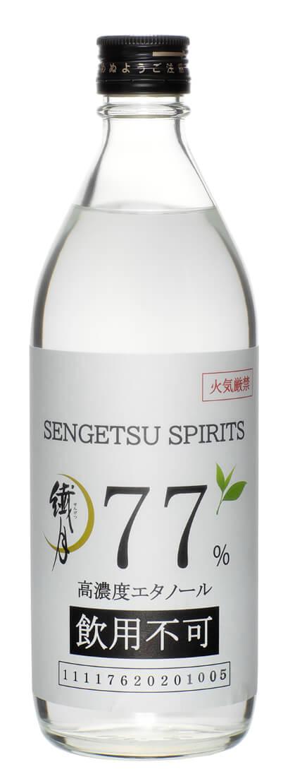 コロナ禍で開発された、消毒エタノールの代替品「SENGETSU SPIRITS 77%」は手指消毒用で、原材料は米焼酎と茶葉のみ