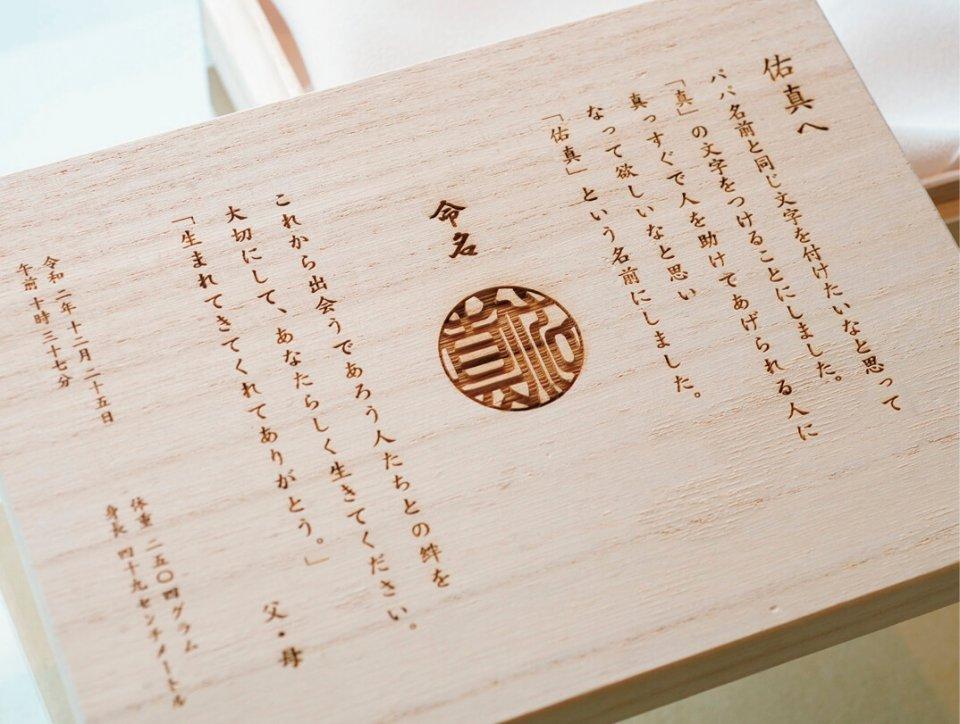価格は、メッセージのみ刻印1万1000円、印影入り刻印(写真)1万4850円(各、税込)。印鑑などオプションは別途