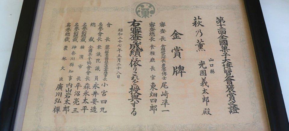 三代目も萩乃薫を全国菓子大博覧会に出品し、金賞牌を獲得
