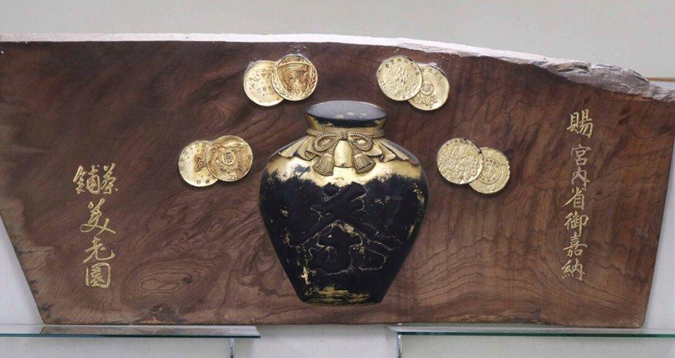 大正時代から伝わる看板。「賜 宮内省御嘉納」と書かれている