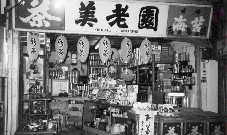 昭和30年代の店舗。この頃は茶畑も持っていた