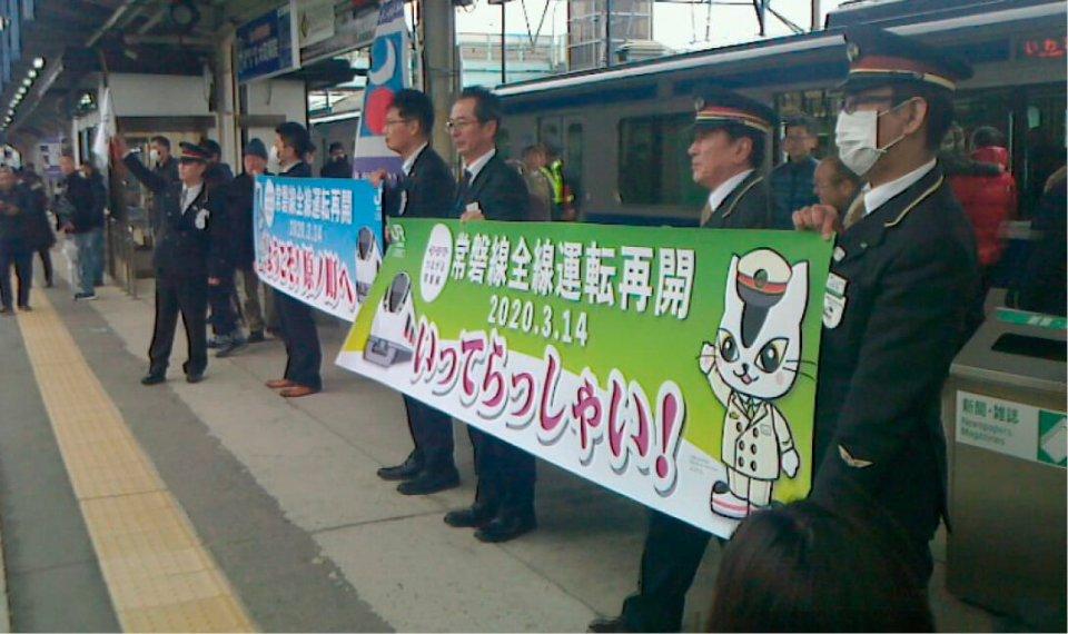 2020年3月14日、震災により運転を見合わせていた常磐線・富岡~浪江駅間で9年ぶりに運転を再開。JR原ノ町駅にて