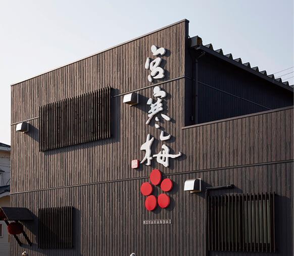 「宮寒梅」は寒梅酒造がつくる酒のメインブランド名。建物の周りには田んぼが広がる
