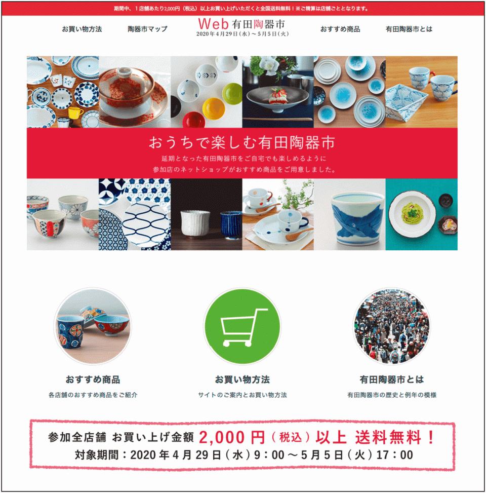 サイトはお薦め品、出店者などから検索する仕組み