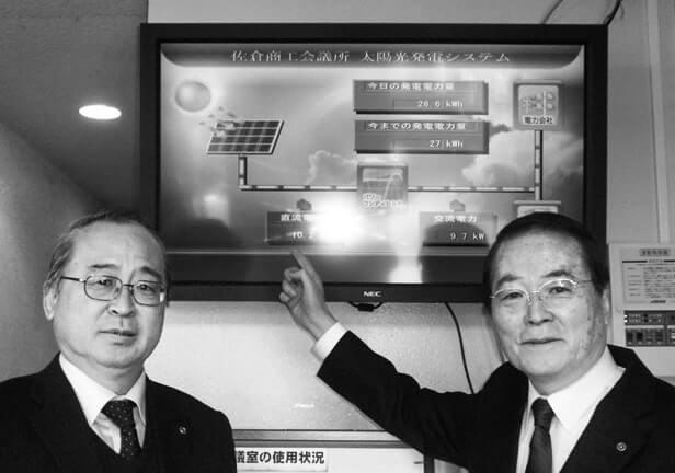 モニター画面を紹介する鈴木博会頭(右)と角田専務理事