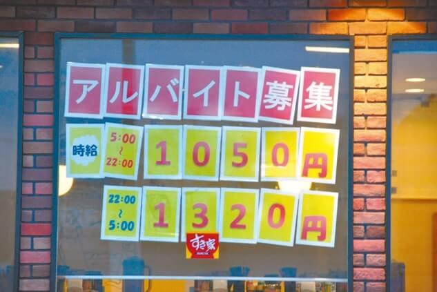 深夜のアルバイトを時給1320円で募集する牛丼店(福島県南相馬市)