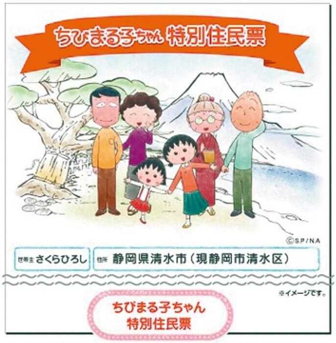 三保の松原が描かれたオリジナルデザインの特別住民票