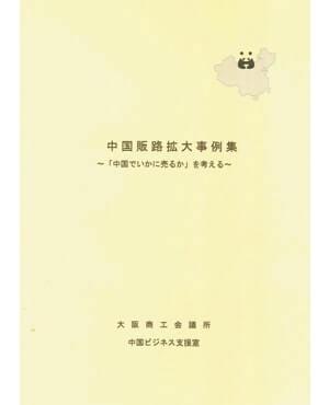大阪商工会議所会員は無料、一般・特定商工業者には540円で販売している
