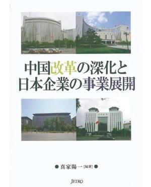 中国改革の深化と日本企業の事業展開