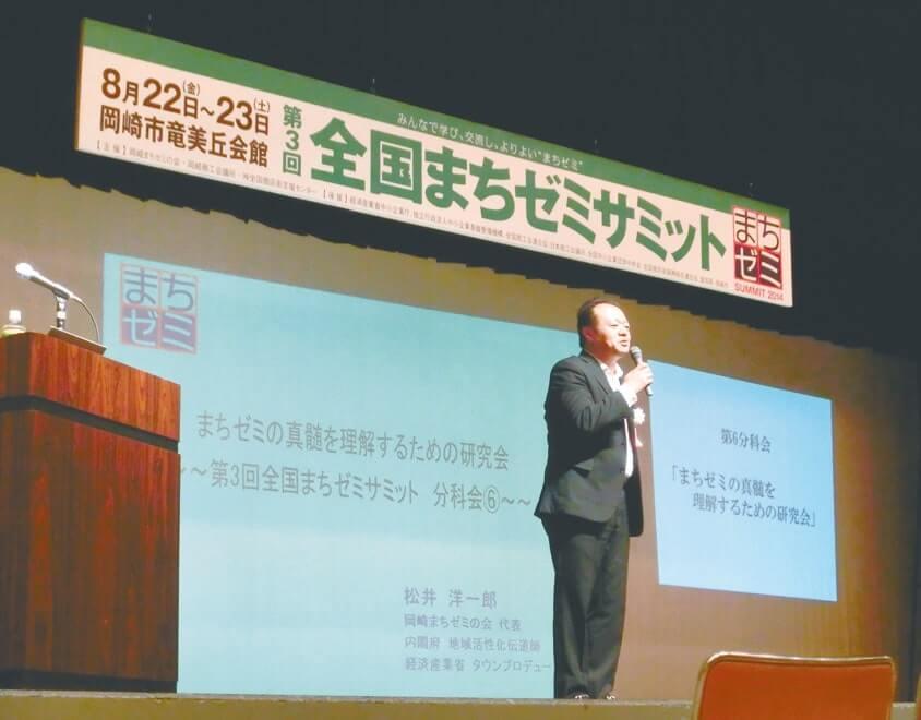 まちゼミに関わる人に熱い思いを伝える松井代表
