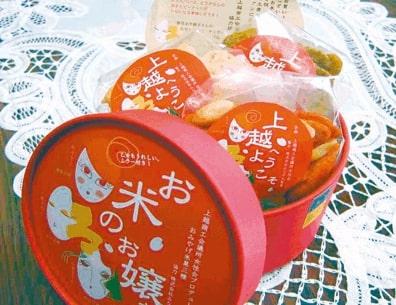 「お米のお嬢さん」は1箱税込700円。3月14日のみの限定販売を予定