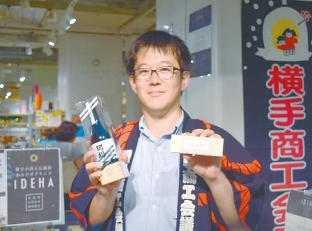 横手商工会議所の斎藤さん