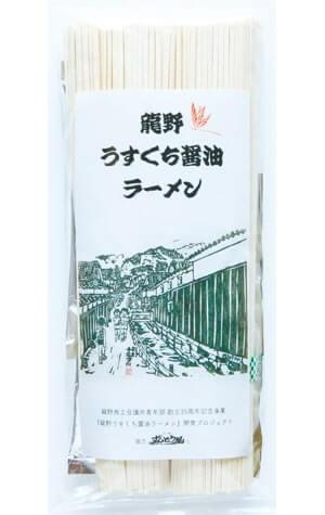 龍野うすくち醤油ラーメン(土産用)