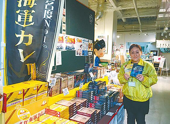 横須賀海軍カレー本舗の横尾美香店長