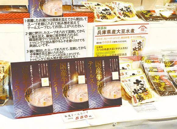 テールスープほか地元食材にこだわった商品が並ぶ