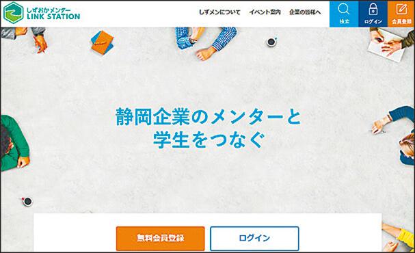 「しずおかメンターリンクステーション」のトップ画面