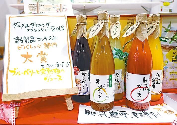 大賞を受賞した岡山の「ブルーベリーと完熟梅のジュース」など