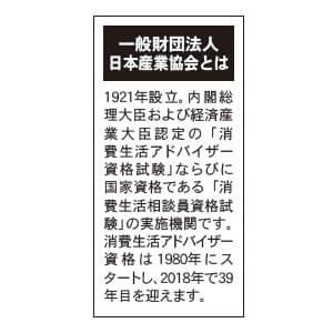 一般社団法人 日本産業協会とは