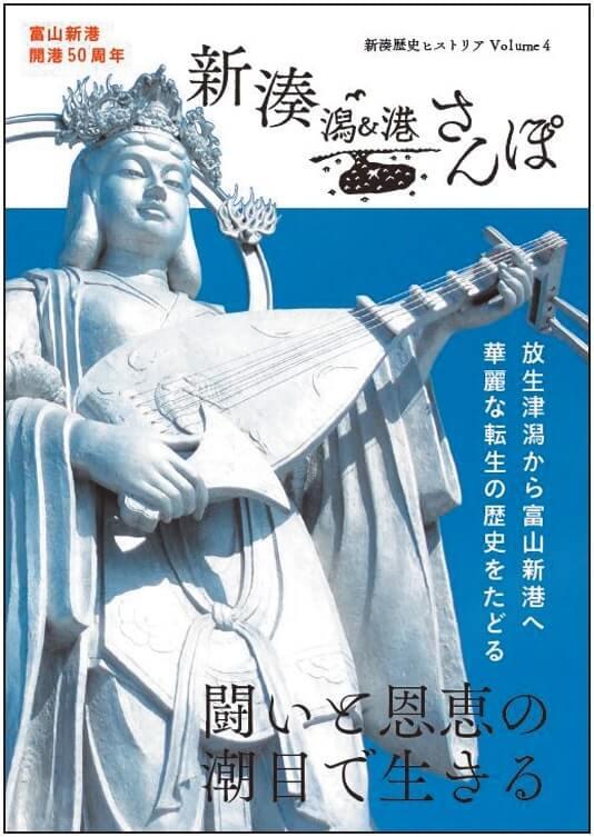 「新湊・潟&港さんぽ」表紙。同所ホームページ(imizucci.jp/)からも閲覧できる