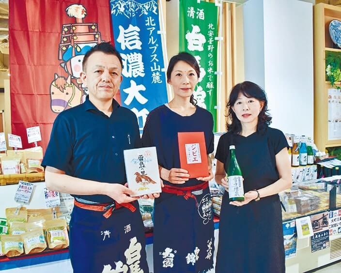 左から、同所の西山雄二さんと小日向まゆみさん、いーずら大町特産館の丸山祥子さん