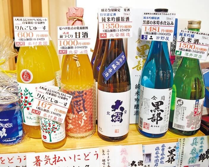 「大町三蔵の酒」を紹介