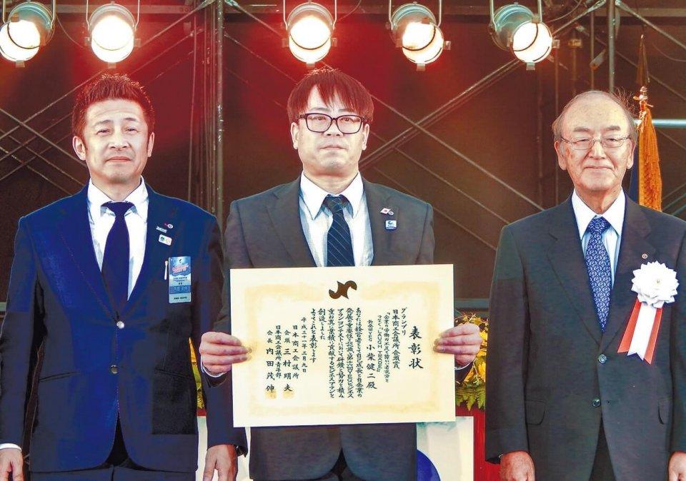 左から内田会長、小柴さん、日商の三村明夫会頭