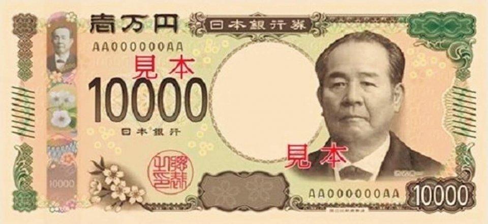 新1万円札の見本(出典:財務省ウェブサイト)